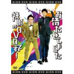 Yahoo!ディスクショップ白鳥 Yahoo!店DVD)祇園/お待たせしました祇園のDVDです! (YRBN-91275)