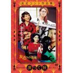 DVD)友近/友近コント作品集「演って候」PREMIUM BOX 2