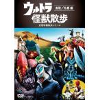 ウルトラ怪獣散歩  鳥取 札幌 編   DVD