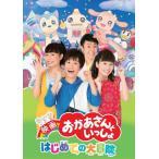 DVD)映画 おかあさんといっしょ はじめての大冒険('18「映画 おかあさんといっしょ はじめての大冒険」製作 (PCBK-50129)