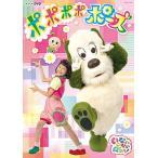 DVD)NHK DVD いないいないばあっ!ポポポポポーズ (COBC-7064)