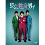 DVD)東京独身男子 DVD-BOX〈5枚組〉 (HPBR-430)