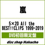 DVD)嵐/5×20 All the BEST!!CLIPS 1999-2019〈初回限定盤・3枚組〉(初回出荷 (JABA-5358)
