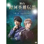 DVD)舞台 銀河英雄伝説 DIE NEUE THESE THE STAGE〜第二章 それぞれの星〜〈2枚組〉 (DASH-54)
