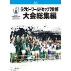 Blu-ray)ラグビーワールドカップ2019 大会総集編 Blu-ray BOX〈2枚組〉 (TCBD-897)