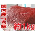 国内産つち鯨 約1kg(加熱用) 鯨肉 生肉 獲れたての新鮮な くじら を急速冷凍 つちくじら クジラ 鯨 加熱調理用です
