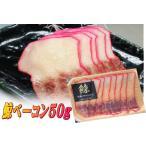 鯨ベーコン(1パック40g)ークジラ・鯨肉・くじらベーコン 贈り物  60代 70代