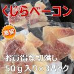 鯨ベーコン切落し(50g×3パック)ー クジラベーコン 鯨肉 くじらベーコン 贈り物 ギフト 食べ物 50代 60代 70代 ギフト