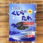 【くじらのたれ(つち鯨)・味たれ】 【冷凍便】 ソフトタイプ やわらかタイプ 半生 クジラ 鯨 つち鯨 タレ ジャーキー  ギフト 贈り物  お歳暮 贈り物