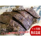 塩鯨:500gー脂乗りの良い胸肉を使用した塩くじら