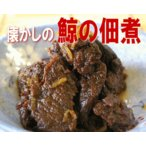 【鯨の佃煮100g:つち鯨】【常温便】