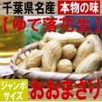 茹で落花生:おおまさり400gー塩ゆで落花生!産地ならではの味! 千葉県八街産ジャンボサイズ「おおまさり」 千葉県産 産地直送
