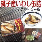 【銚子産いわし缶詰:24缶】【常温便】 厳選した銚子産いわしで作りました! 保存食・非常食に!24缶セットの業務用!