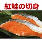 天然紅鮭:切身 10切れー脂のり抜群&程よい塩加減!美味しい鮭 さけ サケ