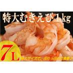 【特大7Lサイズ:むきえび1kg】【天然ホワイト海老】 ムキエビ
