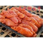 ショッピング分けあり 【辛子明太子(切れ子)500g】北海道加工!こだわりの味めんたいこ!訳あり ワケアリ 分けあり わけあり