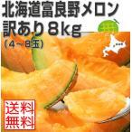 7月中旬から発送予定【訳あり:北海道富良野産 赤肉メロン】【8kg・4〜8玉】【常温便】【予約販売】