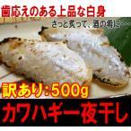 沙猛鱼 - 【訳あり:カワハギ一夜干し500g】