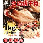 金目鲷 - 【訳あり金目鯛開き1kg】 干物 訳あり