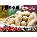 茹で落花生:ナカテユタカ400gー千葉の味 産地ならではの味! 千葉県八街産