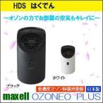 低濃度オゾン 除菌消臭器 マクセル オゾネオプラス MXAP-APL250BK ブラック 日本製 送料無料 メーカー保証 購入から1年 通常在庫品