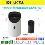 低濃度オゾン 除菌消臭器 マクセル オゾネオプラス MXAP-APL250WH ホワイト 日本製 送料無料 メーカー保証 購入から1年 通常在庫品