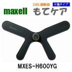 送料無料 マクセル もてケア MXES-H600YG 6極 ウエスト&ヒップフォルダ maxell EMS運動 トレーニング