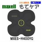 送料無料 マクセル もてケア MXES-H400YG 4極 maxell EMS運動 トレーニング