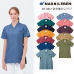 RT5062 ナガイレーベン スクラブ 男女兼用 白衣 医療用 医師用 ドクター スクラブ 手術衣 rt-5062
