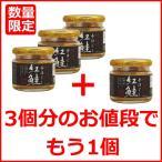 【数量限定】3個分のお値段でもう1個 手ほぐし紅鮭 75g 3個+1個
