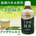 くま笹緑茶 黒部の名水 厳選茶葉 クマザサエキス 350mlペットボトル 24本