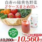 野菜ジュース 無添加 白寿の緑黄色野菜 2ケースセット(60本)