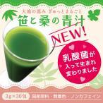 【新発売記念・10月中ポイント3倍↑】笹と桑の青汁 乳酸菌プラス 3g×30包