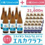エルカクラブ エルイオンカルシウム 大瓶720ml 6本 小瓶50ml 20本 単品価格合計31,024円相当 イオン化されたL型発酵乳酸カルシウム マグネシウム