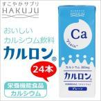 カルシウム飲料 カルロン CPP マグネシウム 200ml 24本