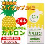 カルロン パイナップル味 200ml 24本