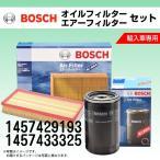 BOSCH オイルフィルター エアーフィルター セット シトロエン C3 1.6 i (A8) 2002年1月〜2005年8月 1457429193 1457433325 新品