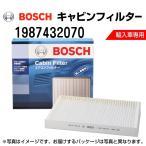 BOSCH キャビンフィルター ベンツ C200 CGI コンプレッサー スポーツクーペ (W203) 2003年4月〜2004年8月 1987432070 新品