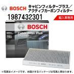 BOSCH キャビンフィルタープラス ベンツ CLK クラス CLK 200 コンプレッサー クーペ (W208) 2000年6月〜2002年4月 1987432301 新品