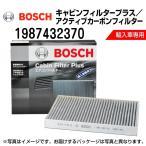 BOSCH キャビンフィルタープラス ベンツ C 230 コンプレッサー (W203) 2004年2月〜2005年5月 1987432370 新品