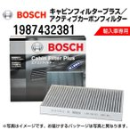 BOSCH キャビンフィルタープラス ベンツ E 55 AMG コンプレッサー (W211) 2002年10月〜2006年5月 1987432381 新品