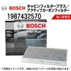 BOSCH キャビンフィルタープラス ベンツ C 200 コンプレッサー (W203) 2000年5月〜2002年8月 1987432570 新品
