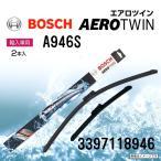 BOSCH エアロツインワイパー ベンツ S クラス S 55 AMG [W220] 2000年9月〜2002年9月 左ハンドル用 A946S 2本入り 新品