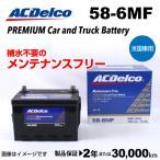 58-6MF ACデルコ 北米車用バッテリー フォード マスタング