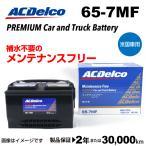 65-7MF ACデルコ 北米車用バッテリー フォード エクスプローラ - 14,785 円