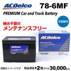 78-6MF ACデルコ 北米車用バッテリー キャデラック コンコース - 11,242 円