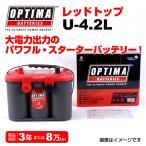 輸入車用 OPTIMA 新品バッテリー 50Ah レッドトップ U-4.2L (8004-250)