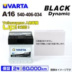 540-406-034 VARTA バッテリー BLACK Dynamic A16 40A 欧州車用 フォルクスワーゲン 新品保証付