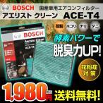 トヨタ アイシス BOSCH 国産車用エアコンフィルター アエリスト ACE-T4