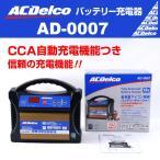 ACDelco 閾ェ蜍戊サ顔畑繝舌ャ繝�繝ェ繝シ 蜈�髮サ蝎ィ AD-0007